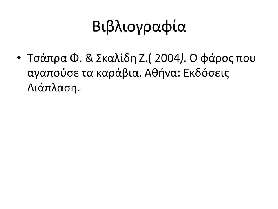 Βιβλιογραφία Τσάπρα Φ. & Σκαλίδη Ζ.( 2004). Ο φάρος που αγαπούσε τα καράβια.