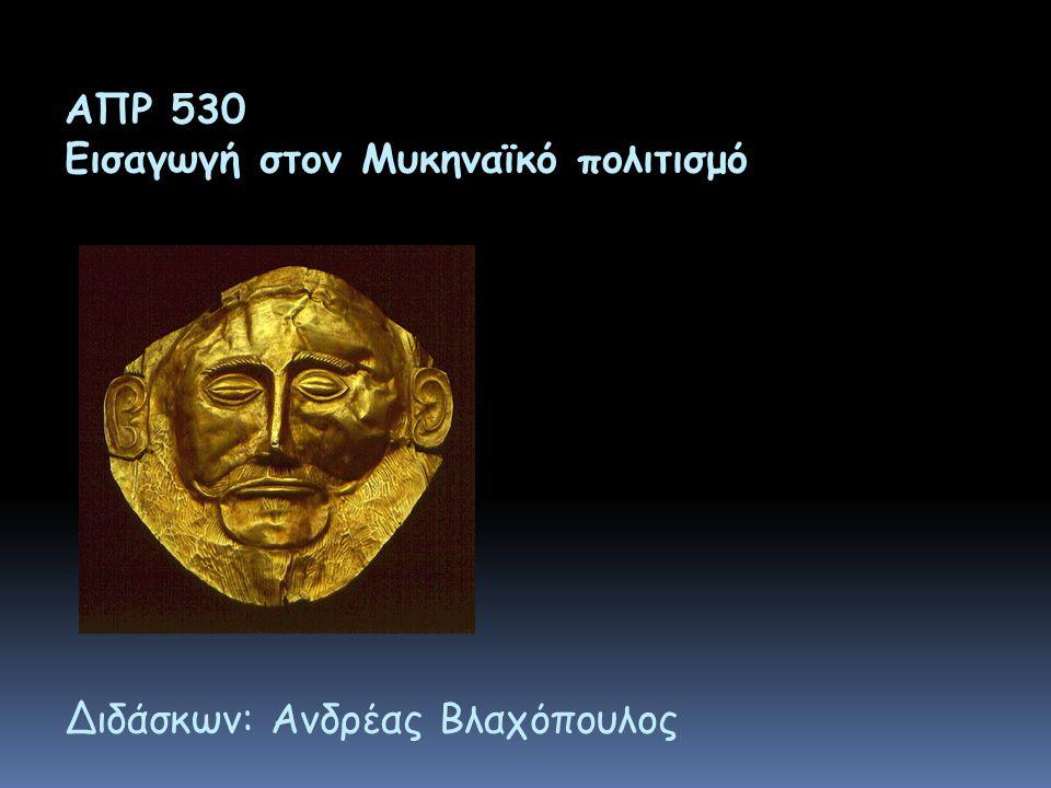 Βασική βιβλιογραφία μαθήματος (στα ελληνικά) Βασιλικού Ντ., Μυκηναϊκός πολιτισμός, Αθήνα 1995 ( διατίθεται στην ιστοσελίδα του μαθήματος με άδεια της συγγραφέως) Βλαχόπουλος A.Γ.