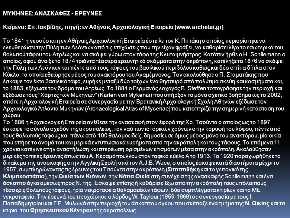ΜΥΚΗΝΕΣ: ΑNAΣKAΦEΣ - EPEYNEΣ Κείμενο: Σπ. Ιακβίδης, πηγή: εν Αθήναις Αρχαιολογική Εταιρεία (www.