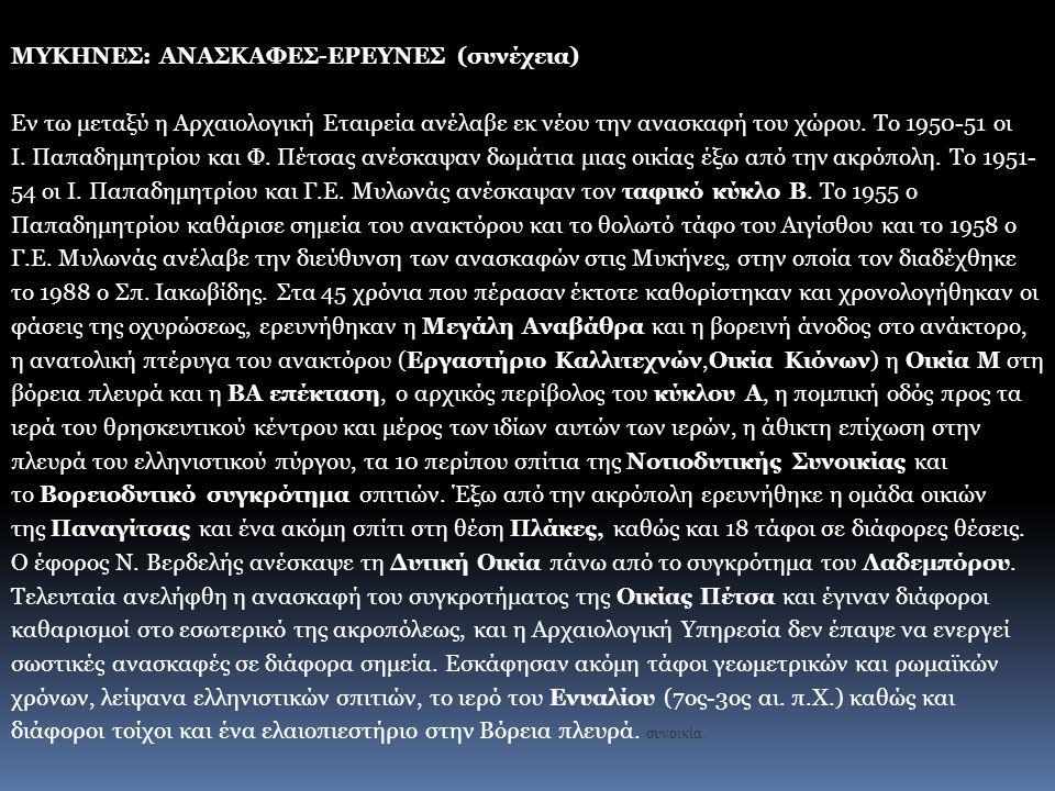 ΜΥΚΗΝΕΣ: ANAΣKAΦEΣ-EPEYNEΣ (συνέχεια) Eν τω μεταξύ η Aρχαιολογική Eταιρεία ανέλαβε εκ νέου την ανασκαφή του χώρου.