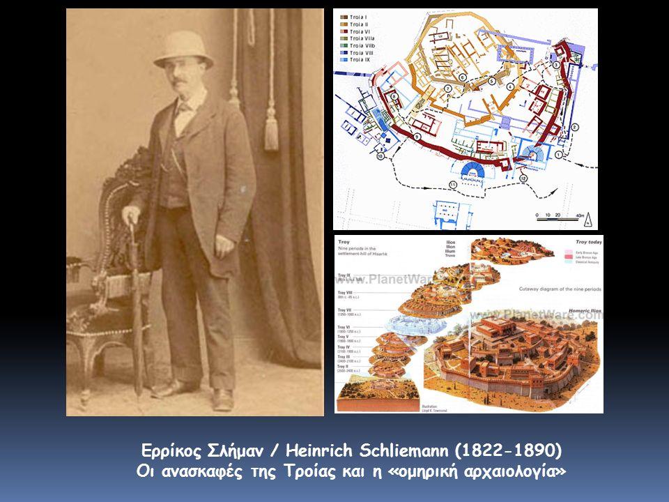 Ερρίκος Σλήμαν / Heinrich Schliemann (1822-1890) Oι ανασκαφές της Τροίας και η «ομηρική αρχαιολογία»