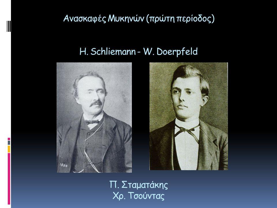 Ανασκαφές Μυκηνών (πρώτη περίοδος) H. Schliemann - W. Doerpfeld Π. Σταματάκης Χρ. Τσούντας