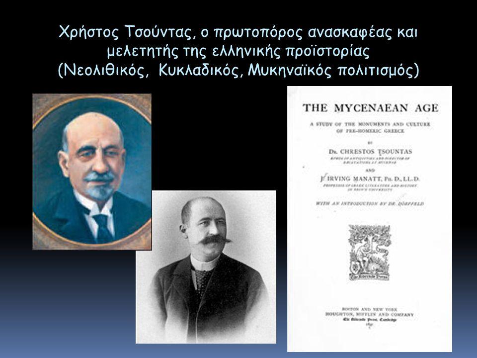 Χρήστος Τσούντας, ο πρωτοπόρος ανασκαφέας και μελετητής της ελληνικής προϊστορίας (Νεολιθικός, Κυκλαδικός, Μυκηναϊκός πολιτισμός)