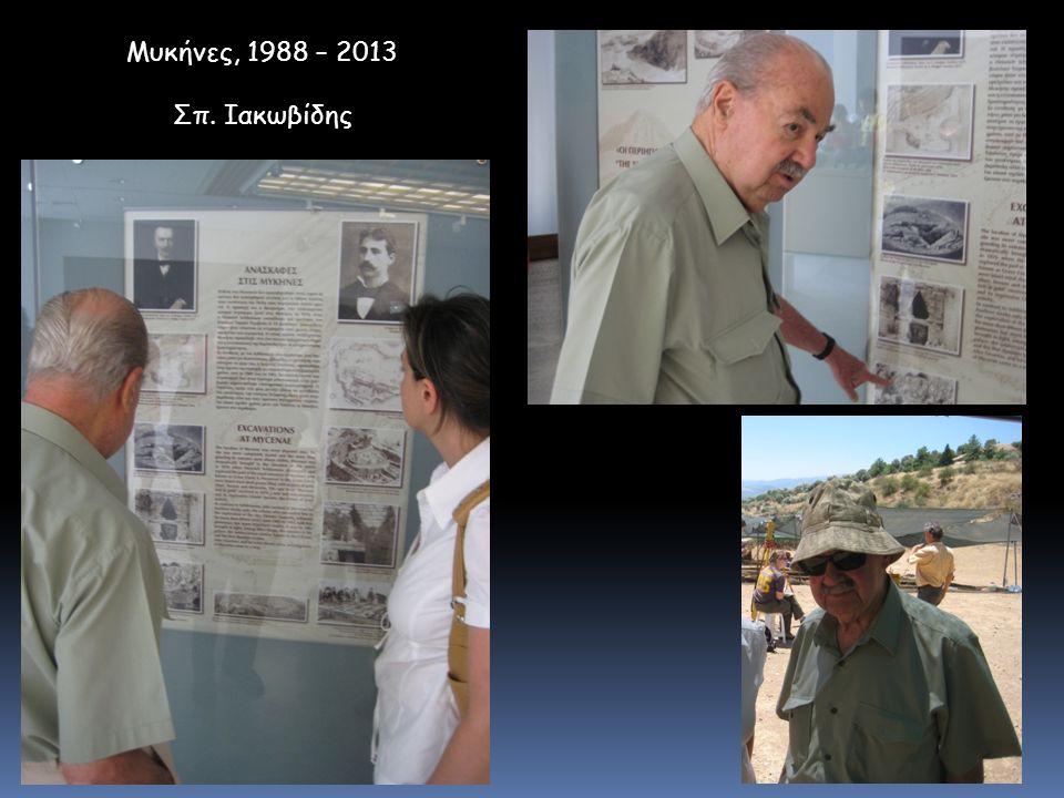 Μυκήνες, 1988 – 2013 Σπ. Ιακωβίδης