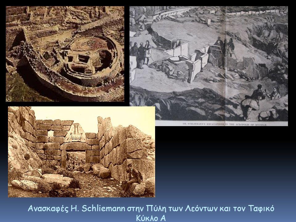 Ανασκαφές H. Schliemann στην Πύλη των Λεόντων και τον Ταφικό Κύκλο Α