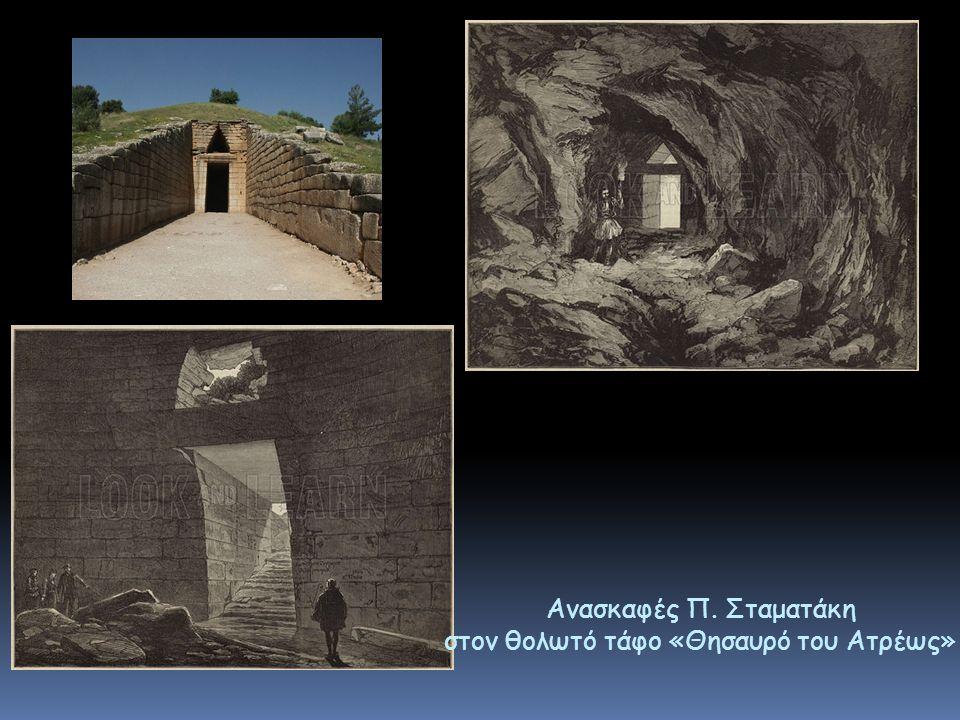 Ανασκαφές Π. Σταματάκη στον θολωτό τάφο «Θησαυρό του Ατρέως»