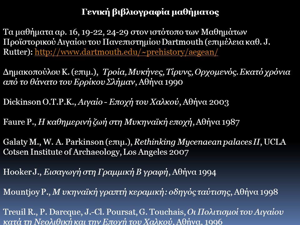 Γενική βιβλιογραφία μαθήματος Τα μαθήματα αρ.