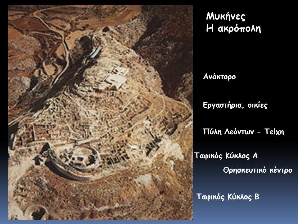 ΜΥΚΗΝΕΣ: ΑNAΣKAΦEΣ - EPEYNEΣ Κείμενο: Σπ.Ιακβίδης, πηγή: εν Αθήναις Αρχαιολογική Εταιρεία (www.