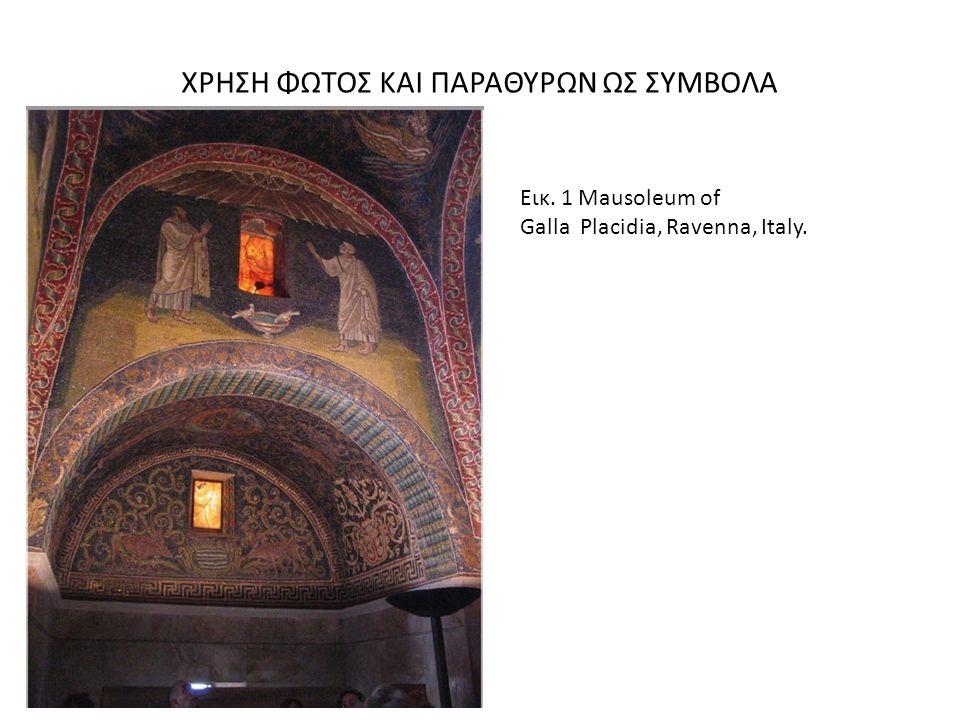 ΧΡΗΣΗ ΦΩΤΟΣ ΚΑΙ ΠΑΡΑΘΥΡΩΝ ΩΣ ΣΥΜΒΟΛΑ Εικ. 1 Mausoleum of Galla Placidia, Ravenna, Italy.