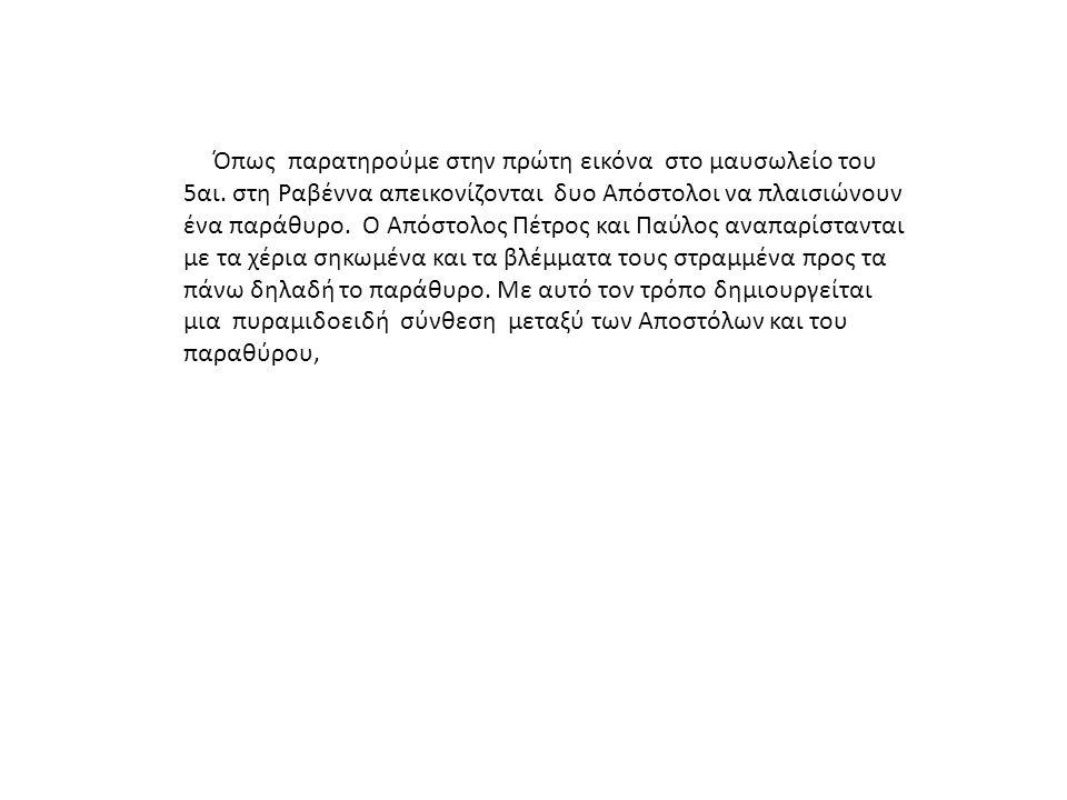 Όπως παρατηρούμε στην πρώτη εικόνα στο μαυσωλείο του 5αι. στη Ραβέννα απεικονίζονται δυο Απόστολοι να πλαισιώνουν ένα παράθυρο. Ο Απόστολος Πέτρος και