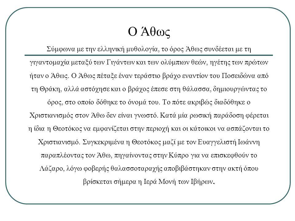 Ο Άθως Σύμφωνα με την ελληνική μυθολογία, το όρος Άθως συνδέεται με τη γιγαντομαχία μεταξύ των Γιγάντων και των ολύμπιων θεών, ηγέτης των πρώτων ήταν ο Άθως.