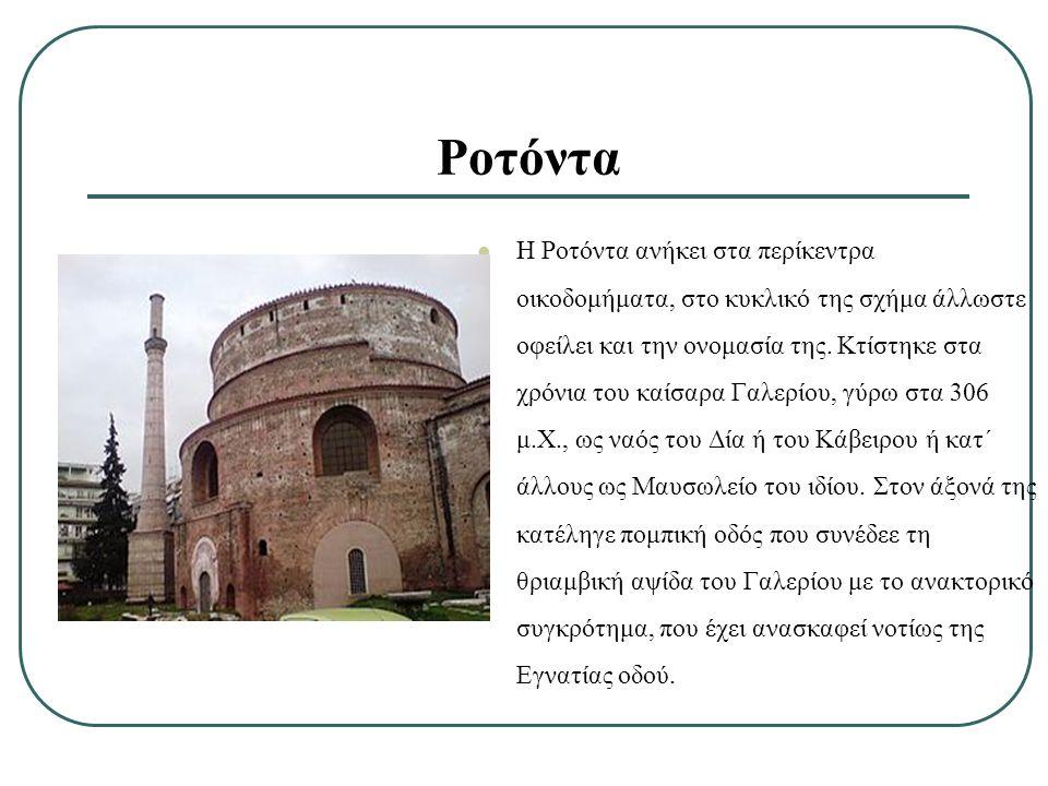 Η Ροτόντα ανήκει στα περίκεντρα οικοδομήματα, στο κυκλικό της σχήμα άλλωστε οφείλει και την ονομασία της. Κτίστηκε στα χρόνια του καίσαρα Γαλερίου, γύ