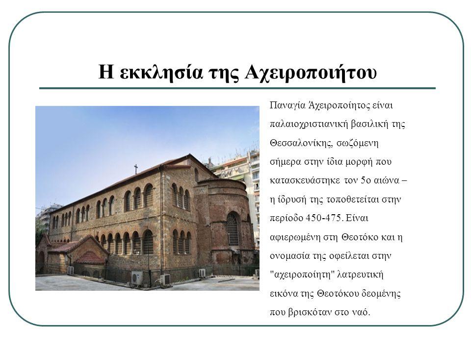 Παναγία Ἀ χειροποίητος είναι παλαιοχριστιανική βασιλική της Θεσσαλονίκης, σωζόμενη σήμερα στην ίδια μορφή που κατασκευάστηκε τον 5ο αιώνα – η ίδρυσή της τοποθετείται στην περίοδο 450-475.