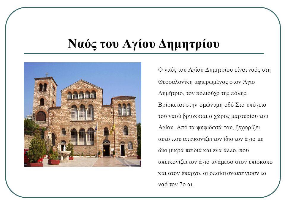 Ο ναός του Αγίου Δημητρίου είναι ναός στη Θεσσαλονίκη αφιερωμένος στον Άγιο Δημήτριο, τον πολιούχο της πόλης. Βρίσκεται στην ομώνυμη οδό Στο υπόγειο τ