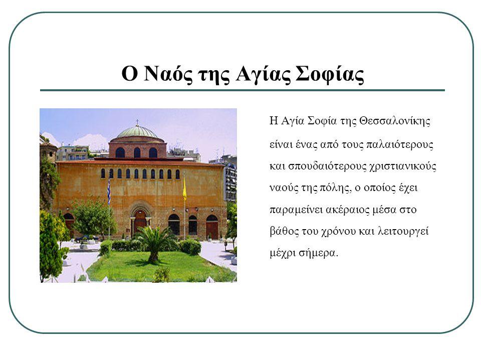 Η Αγία Σοφία της Θεσσαλονίκης είναι ένας από τους παλαιότερους και σπουδαιότερους χριστιανικούς ναούς της πόλης, ο οποίος έχει παραμείνει ακέραιος μέσ