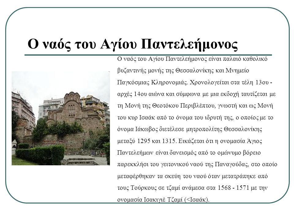 Ο ναός του Αγίου Παντελεήμονος είναι παλαιό καθολικό βυζαντινής μονής της Θεσσαλονίκης και Μνημείο Παγκόσμιας Κληρονομιάς. Χρονολογείται στα τέλη 13ου