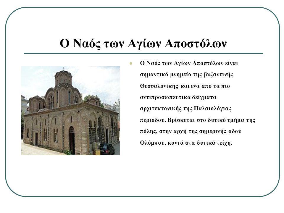 Ο Ναός των Αγίων Αποστόλων είναι σημαντικό μνημείο της βυζαντινής Θεσσαλονίκης και ένα από τα πιο αντιπροσωπευτικά δείγματα αρχιτεκτονικής της Παλαιολόγιας περιόδου.