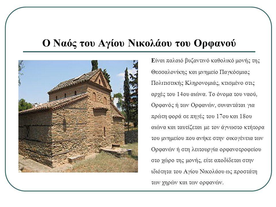 Είναι παλαιό βυζαντινό καθολικό μονής της Θεσσαλονίκης και μνημείο Παγκόσμιας Πολιτιστικής Κληρονομιάς, κτισμένο στις αρχές του 14ου αιώνα. Το όνομα τ