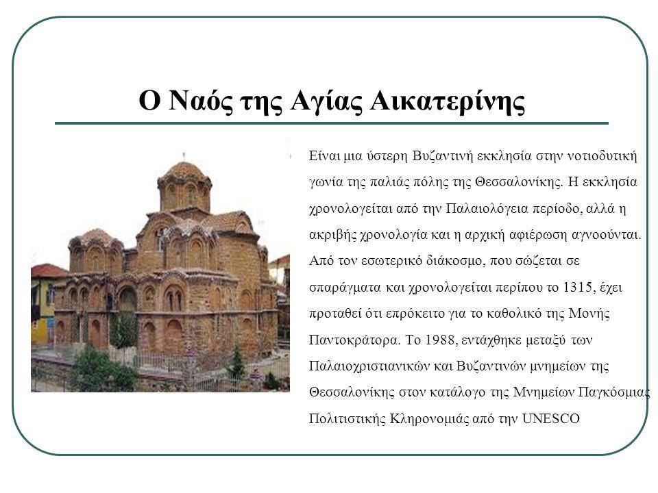 Είναι μια ύστερη Βυζαντινή εκκλησία στην νοτιοδυτική γωνία της παλιάς πόλης της Θεσσαλονίκης. Η εκκλησία χρονολογείται από την Παλαιολόγεια περίοδο, α