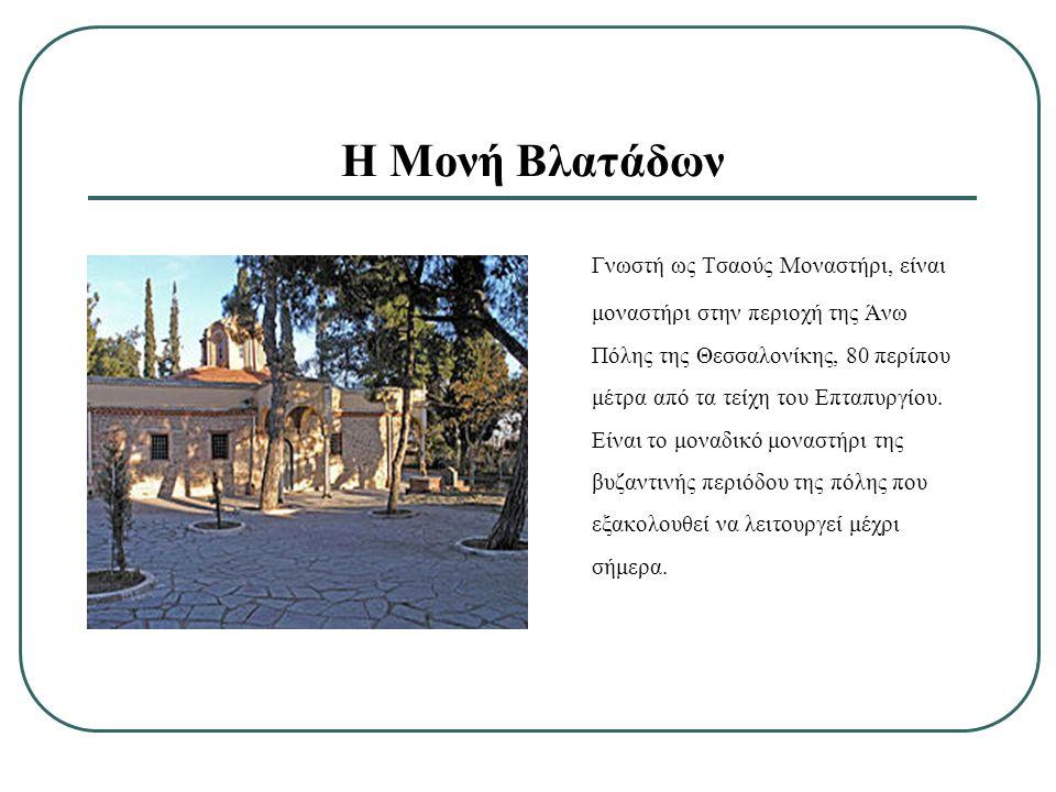 Γνωστή ως Τσαούς Μοναστήρι, είναι μοναστήρι στην περιοχή της Άνω Πόλης της Θεσσαλονίκης, 80 περίπου μέτρα από τα τείχη του Επταπυργίου.