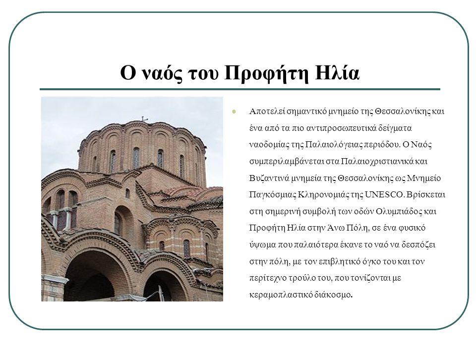 Αποτελεί σημαντικό μνημείο της Θεσσαλονίκης και ένα από τα πιο αντιπροσωπευτικά δείγματα ναοδομίας της Παλαιολόγειας περιόδου. Ο Ναός συμπεριλαμβάνετα