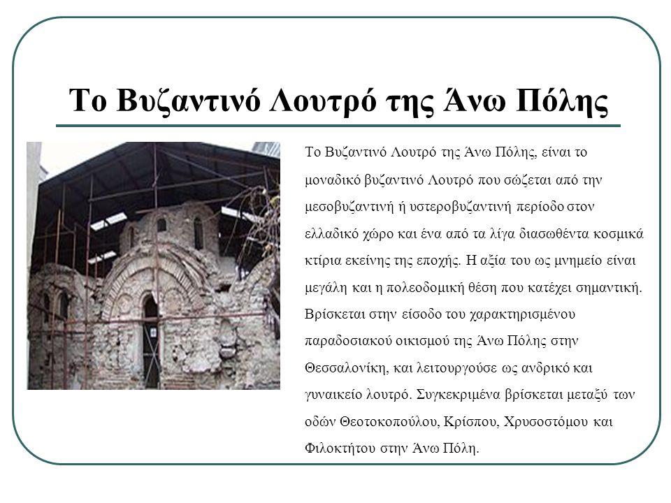 Το Βυζαντινό Λουτρό της Άνω Πόλης, είναι το μοναδικό βυζαντινό Λουτρό που σώζεται από την μεσοβυζαντινή ή υστεροβυζαντινή περίοδο στον ελλαδικό χώρο και ένα από τα λίγα διασωθέντα κοσμικά κτίρια εκείνης της εποχής.