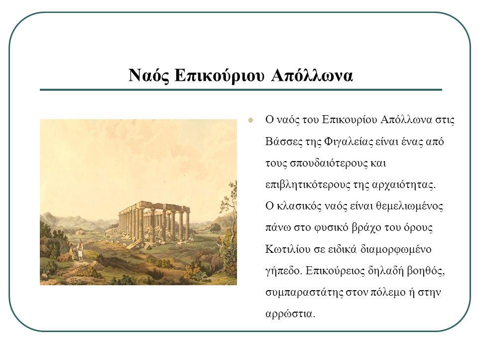 Ναός Επικούριου Απόλλωνα Ο ναός του Επικουρίου Απόλλωνα στις Βάσσες της Φιγαλείας είναι ένας από τους σπουδαιότερους και επιβλητικότερους της αρχαιότητας.