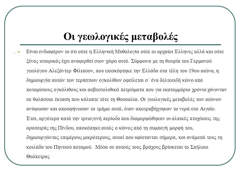 Οι γεωλογικές μεταβολές Είναι ενδιαφέρον το ότι ούτε η Ελληνική Μυθολογία ούτε οι αρχαίοι Έλληνες αλλά και ούτε ξένος ιστορικός έχει αναφερθεί στον χώρο αυτό.