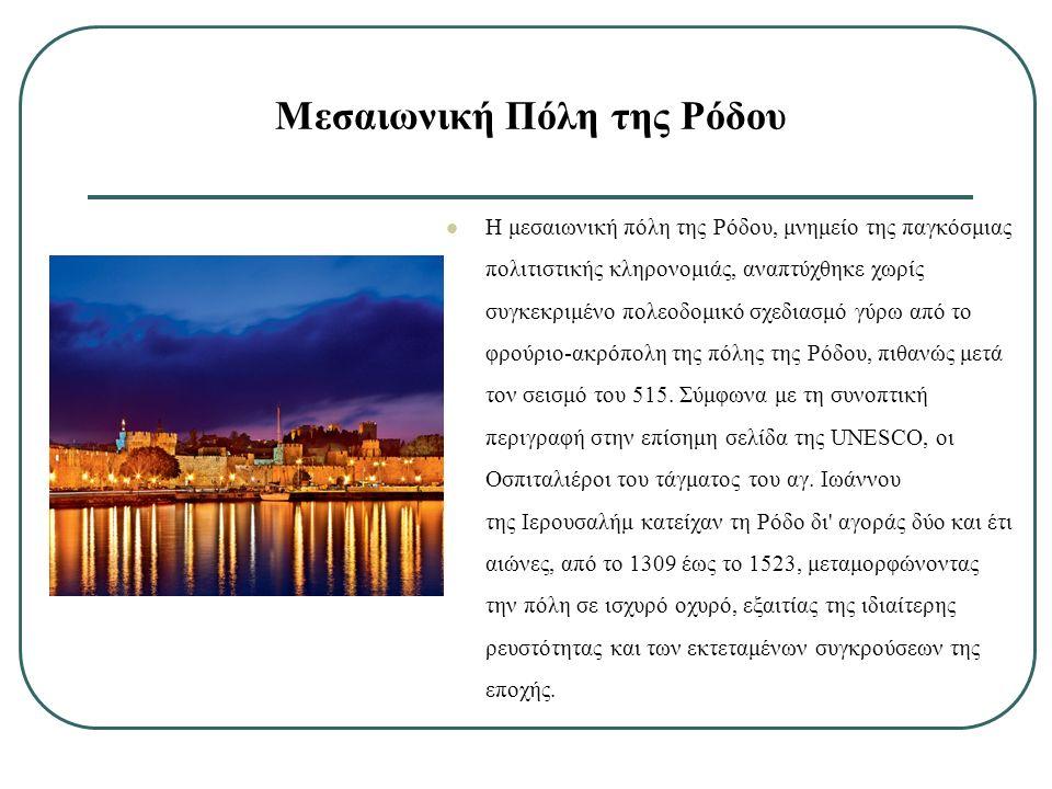 Μεσαιωνική Πόλη της Ρόδου Η μεσαιωνική πόλη της Ρόδου, μνημείο της παγκόσμιας πολιτιστικής κληρονομιάς, αναπτύχθηκε χωρίς συγκεκριμένο πολεοδομικό σχε
