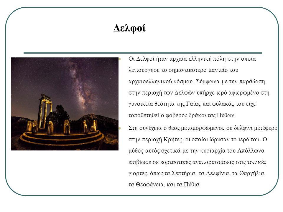 Η Ακρόπολη Αθηνών Ιερό αφιερωμένο στην Παλλάδα Αθηνά, την προστάτιδα της πόλης στους πολέμους, ενώ ο άλλος ναός, της Πολιάδος, ήταν αφιερωμένος στην Αθηνά, προστάτιδα της γονιμότητας της γης και των ανθρώπων.