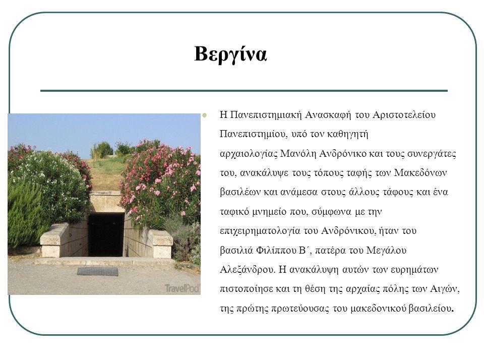 Βεργίνα. Η Πανεπιστημιακή Ανασκαφή του Αριστοτελείου Πανεπιστημίου, υπό τον καθηγητή αρχαιολογίας Μανόλη Ανδρόνικο και τους συνεργάτες του, ανακάλυψε