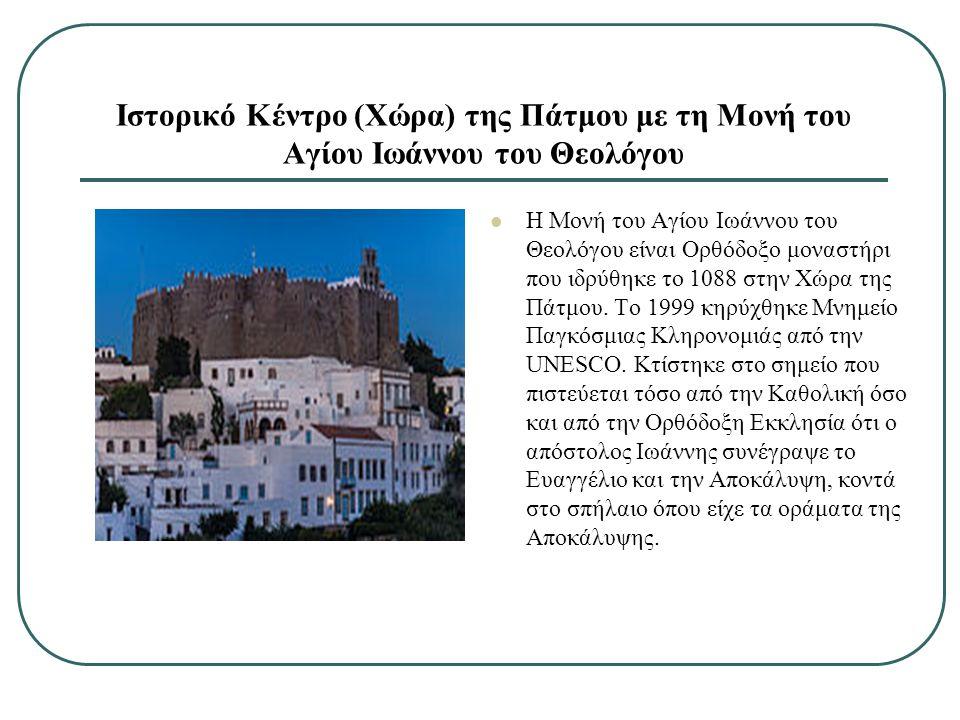 Ιστορικό Κέντρο (Χώρα) της Πάτμου με τη Μονή του Αγίου Ιωάννου του Θεολόγου Η Μονή του Αγίου Ιωάννου του Θεολόγου είναι Ορθόδοξο μοναστήρι που ιδρύθηκε το 1088 στην Χώρα της Πάτμου.