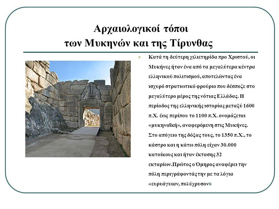 Αρχαιολογικοί τόποι των Μυκηνών και της Τίρυνθας » Κατά τη δεύτερη χιλιετηρίδα προ Χριστού, οι Μυκήνες ήταν ένα από τα μεγαλύτερα κέντρα ελληνικού πολ
