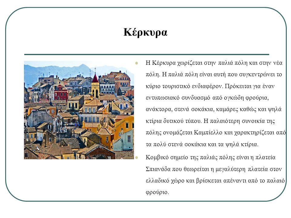 Κέρκυρα Η Κέρκυρα χωρίζεται στην παλιά πόλη και στην νέα πόλη. Η παλιά πόλη είναι αυτή που συγκεντρώνει το κύριο τουριστικό ενδιαφέρον. Πρόκειται για