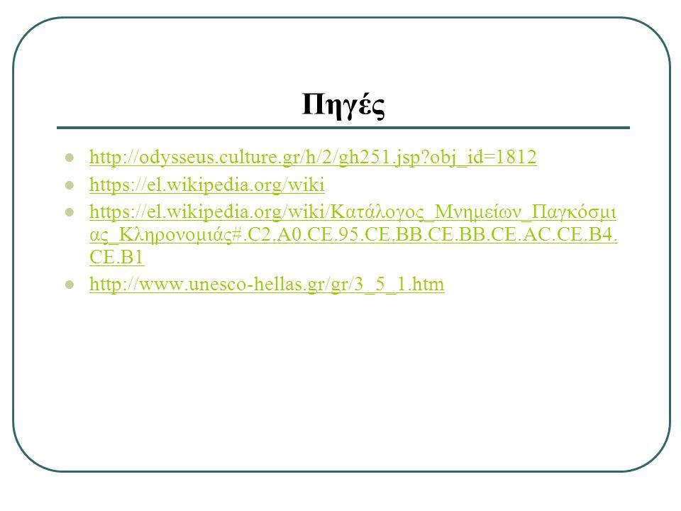 http://odysseus.culture.gr/h/2/gh251.jsp obj_id=1812 https://el.wikipedia.org/wiki https://el.wikipedia.org/wiki/Κατάλογος_Μνημείων_Παγκόσμι ας_Κληρονομιάς#.C2.A0.CE.95.CE.BB.CE.BB.CE.AC.CE.B4.