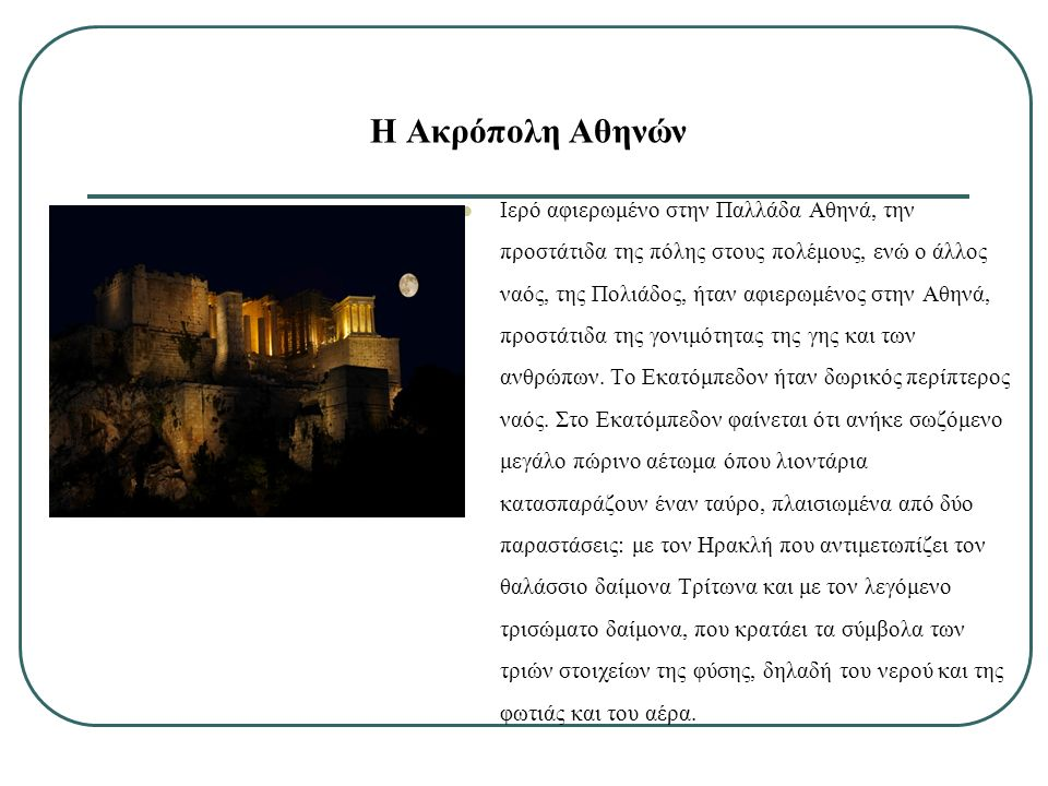 Η Ακρόπολη Αθηναίων Η Ακρόπολη Αθηναίων είναι ένας βραχώδης λόφος, ύψους 156 μέτρων και απόσταση από την θάλασσα 70 μέτρων πάνω από την σημερινή πόλη.