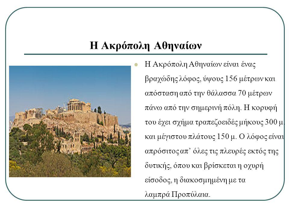 Σχέση Ακρόπολης με την Unesco Η Ακρόπολη της Αθήνας και τα μνημεία της είναι παγκόσμια σύμβολα κλασσικού πνεύματος και πολιτισμού και αποτελούν το μεγαλύτερο αρχιτεκτονικό συγκρότημα που κληροδότησε από την ελληνική αρχαιότητα στον κόσμο.
