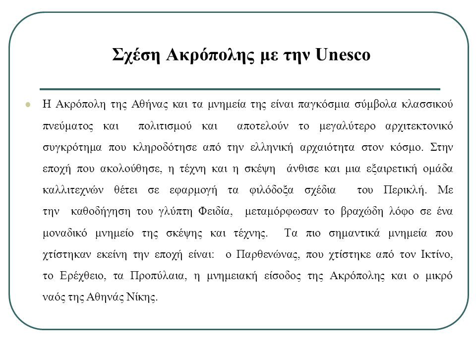 Σχέση Ακρόπολης με την Unesco Η Ακρόπολη της Αθήνας και τα μνημεία της είναι παγκόσμια σύμβολα κλασσικού πνεύματος και πολιτισμού και αποτελούν το μεγ