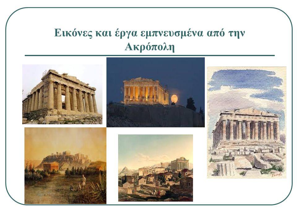 Εικόνες και έργα εμπνευσμένα από την Ακρόπολη