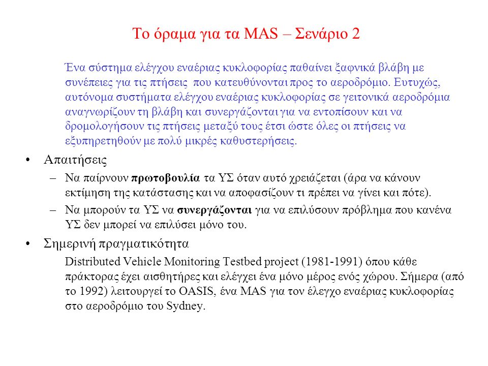 Το όραμα για τα MAS – Σενάριο 2 Ένα σύστημα ελέγχου εναέριας κυκλοφορίας παθαίνει ξαφνικά βλάβη με συνέπειες για τις πτήσεις που κατευθύνονται προς το