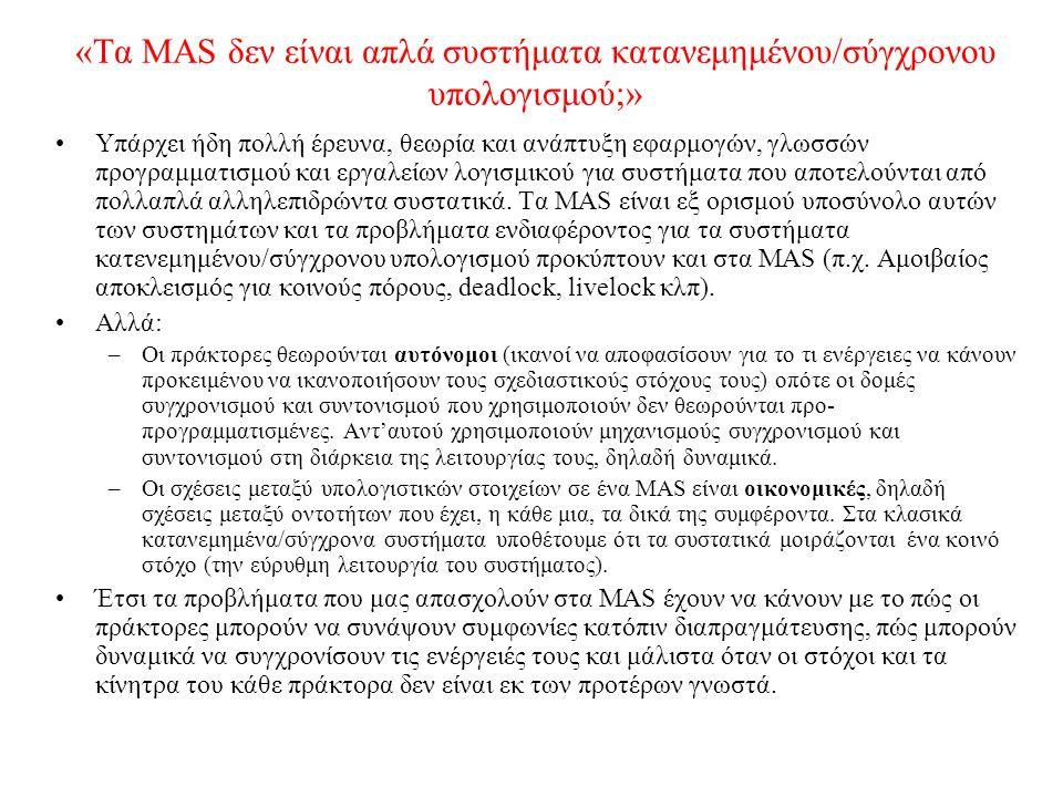 «Τα MAS δεν είναι απλά συστήματα κατανεμημένου/σύγχρονου υπολογισμού;» Υπάρχει ήδη πολλή έρευνα, θεωρία και ανάπτυξη εφαρμογών, γλωσσών προγραμματισμο