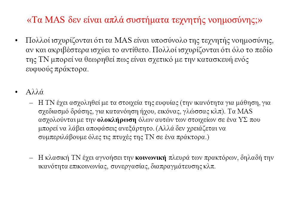 «Τα MAS δεν είναι απλά συστήματα τεχνητής νοημοσύνης;» Πολλοί ισχυρίζονται ότι τα MAS είναι υποσύνολο της τεχνητής νοημοσύνης, αν και ακριβέστερα ισχύ