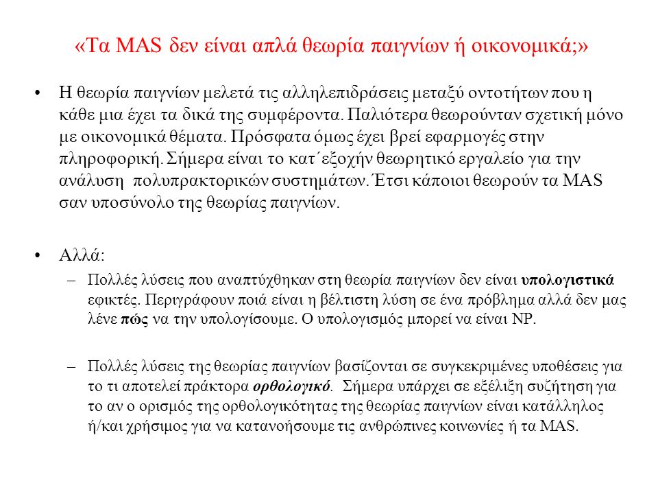 «Τα MAS δεν είναι απλά θεωρία παιγνίων ή οικονομικά;» Η θεωρία παιγνίων μελετά τις αλληλεπιδράσεις μεταξύ οντοτήτων που η κάθε μια έχει τα δικά της συ