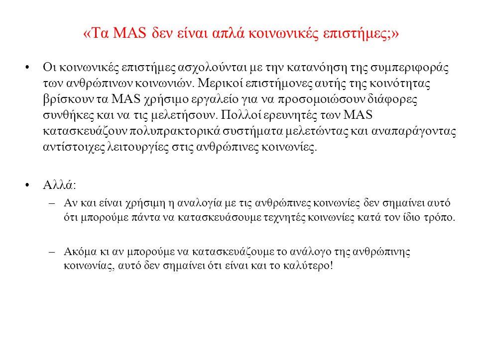 «Τα MAS δεν είναι απλά κοινωνικές επιστήμες;» Οι κοινωνικές επιστήμες ασχολούνται με την κατανόηση της συμπεριφοράς των ανθρώπινων κοινωνιών. Μερικοί