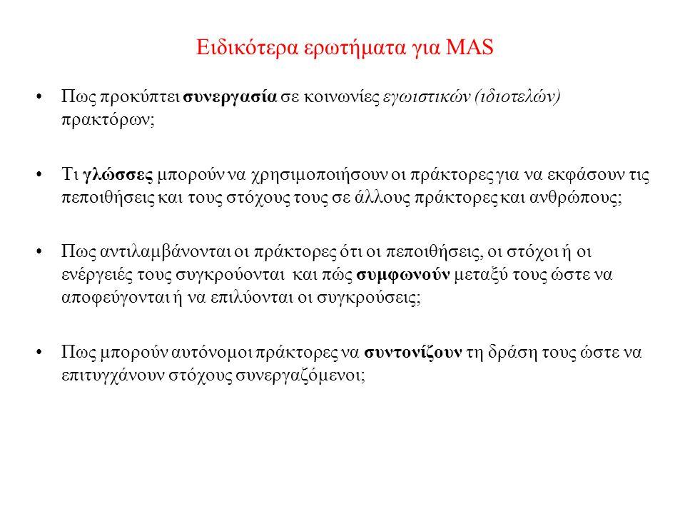 Ειδικότερα ερωτήματα για MAS Πως προκύπτει συνεργασία σε κοινωνίες εγωιστικών (ιδιοτελών) πρακτόρων; Τι γλώσσες μπορούν να χρησιμοποιήσουν οι πράκτορε
