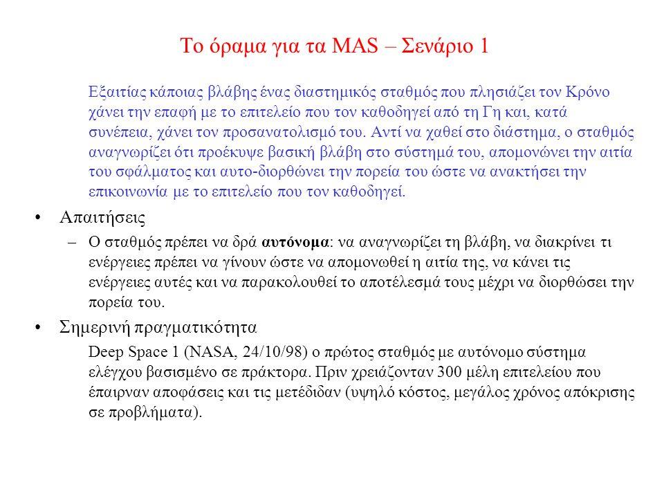 Το όραμα για τα MAS – Σενάριο 1 Εξαιτίας κάποιας βλάβης ένας διαστημικός σταθμός που πλησιάζει τον Κρόνο χάνει την επαφή με το επιτελείο που τον καθοδ