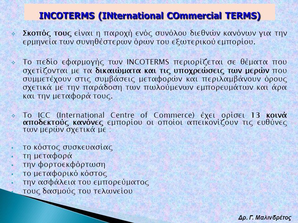 Δρ. Γ. Μαλινδρέτος INCOTERMS (INternational COmmercial TERMS)  Σκοπός τους είναι η παροχή ενός συνόλου διεθνών κανόνων για την ερμηνεία των συνηθέστε