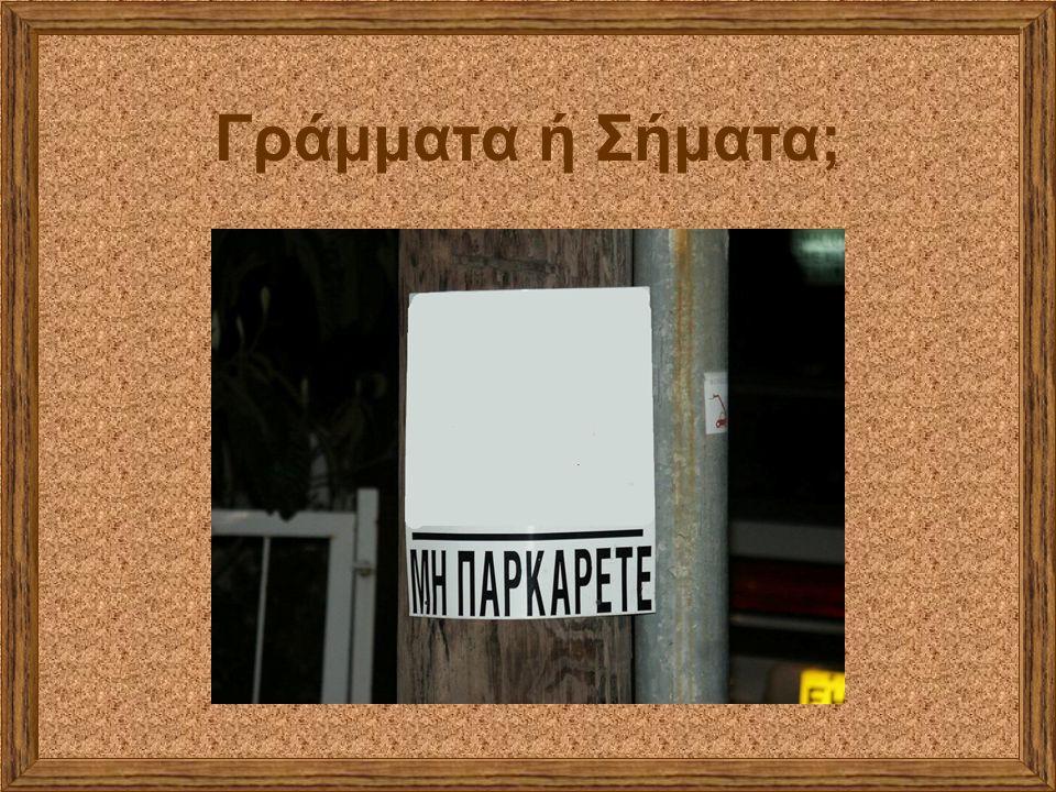 Γράμματα ή Σήματα;