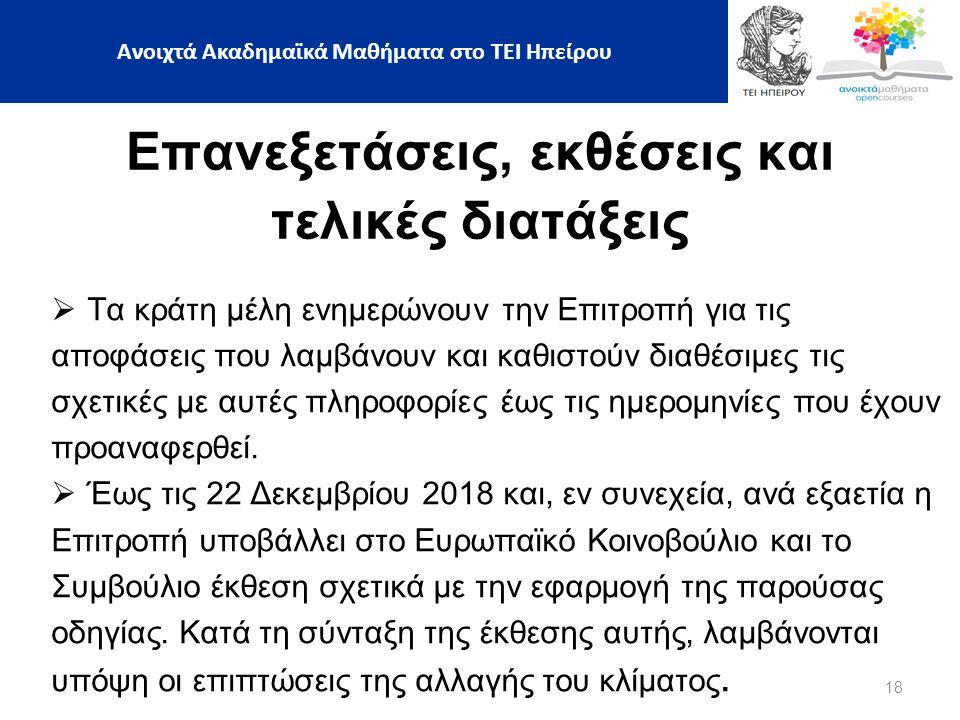 18 Ανοιχτά Ακαδημαϊκά Μαθήματα στο ΤΕΙ Ηπείρου Επανεξετάσεις, εκθέσεις και τελικές διατάξεις  Τα κράτη μέλη ενημερώνουν την Επιτροπή για τις αποφάσεις που λαμβάνουν και καθιστούν διαθέσιμες τις σχετικές με αυτές πληροφορίες έως τις ημερομηνίες που έχουν προαναφερθεί.