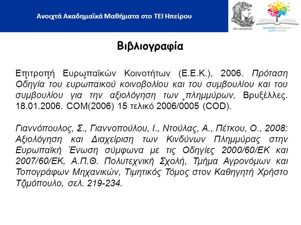 Βιβλιογραφία Επ ̟ ιτροπ ̟ ή Ευρω ̟ παϊκών Κοινοτήτων (Ε.Ε.Κ.), 2006.